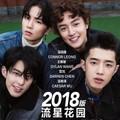 【華流】流星花園 2018