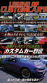 LEGEND OF CUSTOMCAR'S[VHS] 【製品番号:LPCS-98017】