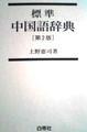 上野恵司 / 標準中国語辞典[第2版]