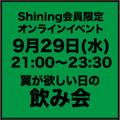 9月29日(水) 21:00〜23:30 Shining限定オンラインイベント<翼が欲しい日の飲み会>