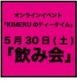 5月30日(土) KIMERUのティータイム 飲み会