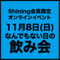11月8日(日) Shining限定オンラインイベント なんでもない日の飲み会