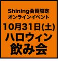 10月31日(土) Shining限定オンラインイベント ハロウィン飲み会