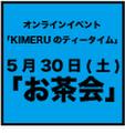 5月30日(土) KIMERUのティータイム お茶会