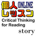 Critical Thinking for Reading a Story