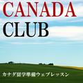 Canada Club(カナダ留学準備ウェブレッスン)