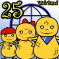 Big John Math Beginners Lesson 25 (WEB based)