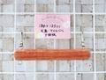 素焼きde爪とぎ コーナーバー18φ(試作品2番)