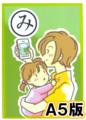 ケータイかるたA5版(28枚組み)