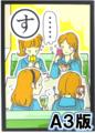 ケータイかるたA3版(28枚組み)