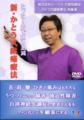 『新・かとう式鎮痛療法』DVDエディション