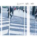 GOMESS - 情景 -後篇-