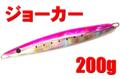 【ロッツオブアート】   ナムジグ ジョーカー   200g