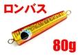 【ロッツオブアート】   ロンバス          80g