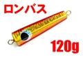 【ロッツオブアート】   ロンバス          120g