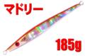 【ロッツオブアート】   マドリー           185g