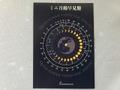 ミニ月齢早見盤カード