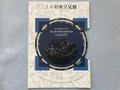 ミニ星座早見盤カード