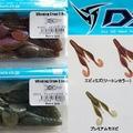 "DSTYLE ウイニングクロー 3.6"" イベント限定色追加!"