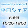 ★新プラン★平日シェア8時間