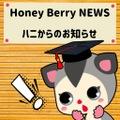 Honey Berry NEWS‼️