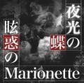 夜光の蝶/眩惑のMarionette
