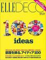 ELLE DECO no.100 Feb. 2009