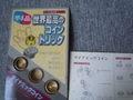 ダイナミックコイン 旧パッケージ テンヨー製造中止品