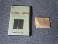 ツイスティングスプーン・DVDセット 菊地マジック絶版のスプーンシリーズ第2弾