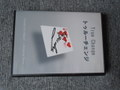 トゥルーチェンジ (日本語)DVD&ギミック