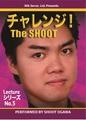 チャレンジ!The SHOOT 5