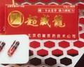 超威龍 2箱(8錠)