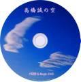 高橋誠の空 DVD+CD セット