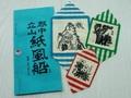 越中立山紙風船3種