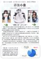 【資料】中国語チラシ