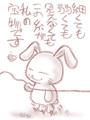 [A14]糸②