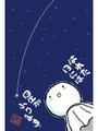 [H08]星が降る。