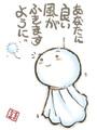 [H09]良い風が…。