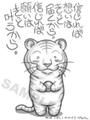 [I04]四神-白虎- ポストカード
