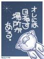 [E36]星を眺めて-標-