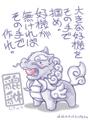 [I09]貔貅(ひきゅう) ポストカード(A)