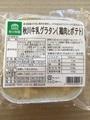 鶏肉とポテトの牛乳グラタン100g×2(お弁当サイズの小トレー×2)【冷凍】