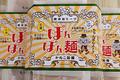 【1/17金曜配達】即席ちゃんぽん「ぽんぽん麺」(乾麺2人前)
