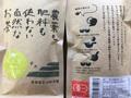 杉本園の自然栽培煎茶「もえぎ」100g