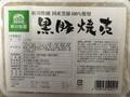 黒豚焼売216g(小12個)【冷凍】