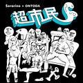 Sorarino x ONTODA / 超市民S EP