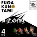 FUGAKUNO-TAMI / 希望ノ脚韻