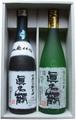吟醸×純米味比べセット
