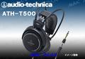 新品★audio-technica★密閉型ダイナミックヘッドホン★ATH-T500★大口径φ53mm