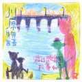 川原物語(CD-R)